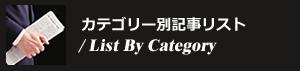 カテゴリー別記事リスト