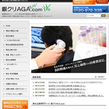 銀座総合美容クリニック【銀クリAGA.com】